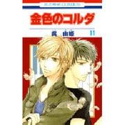 金色のコルダ 11(花とゆめCOMICS) [コミック]