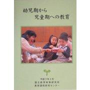 幼児期から児童期への教育 [単行本]