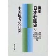 講座日本荘園史〈9〉中国地方の荘園 [全集叢書]
