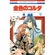 金色のコルダ 12(花とゆめCOMICS) [コミック]