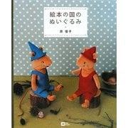 絵本の国のぬいぐるみ(MOE BOOKS) [単行本]