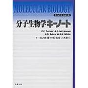 分子生物学キーノート(キーノートシリーズ) [単行本]