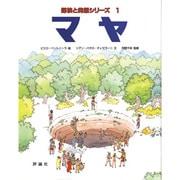 探検と発掘シリーズ〈1〉マヤ(児童図書館・絵本の部屋)