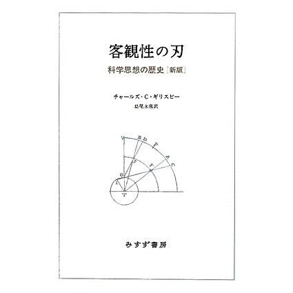客観性の刃―科学思想の歴史 新版 [単行本]