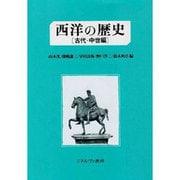 西洋の歴史〈古代・中世編〉 [単行本]