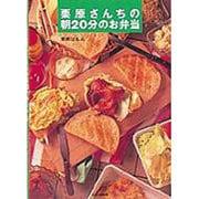 栗原さんちの朝20分のお弁当 [単行本]