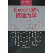 Excelで解く構造力学 [単行本]