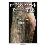 ロラン・バルト モード論集(ちくま学芸文庫) [文庫]