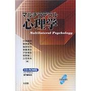 マルチラテラル心理学 CD-ROM版[CD-ROM]