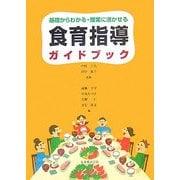 食育指導ガイドブック―基礎からわかる・授業に活かせる [単行本]