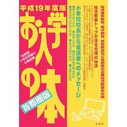 お入学の本 首都圏版〈平成19年度〉 [単行本]