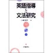 英語指導と文法研究 [単行本]