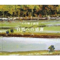自然への感謝―大竹輝子画集 [単行本]