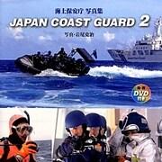 JAPAN COAST GUARD〈2〉―海上保安庁写真集(動画DVD付き) [単行本]