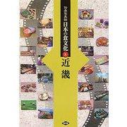 伝承写真館 日本の食文化〈8〉近畿 [全集叢書]