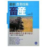 最新農業技術 畜産〈vol.1〉飼料高騰時代を乗り切る! [全集叢書]