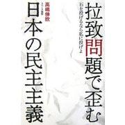 拉致問題で歪む日本の民主主義―石を投げるなら私に投げよ [単行本]
