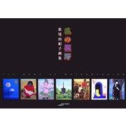 私の視野―松尾由紀子画集(アルカディアシリーズ―アルカディアブックス) [全集叢書]