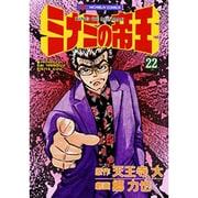 ミナミの帝王 22(ニチブンコミックス) [コミック]