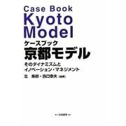 ケースブック 京都モデル―そのダイナミズムとイノベーション・マネジメント [単行本]