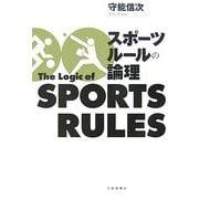 スポーツルールの論理 [単行本]