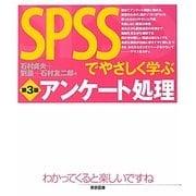 SPSSでやさしく学ぶアンケート処理 第3版 [単行本]