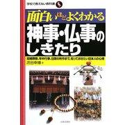 面白いほどよくわかる神事・仏事のしきたり―冠婚葬祭、年中行事、日常の所作まで、知っておきたい日本人の心得(学校で教えない教科書) [単行本]
