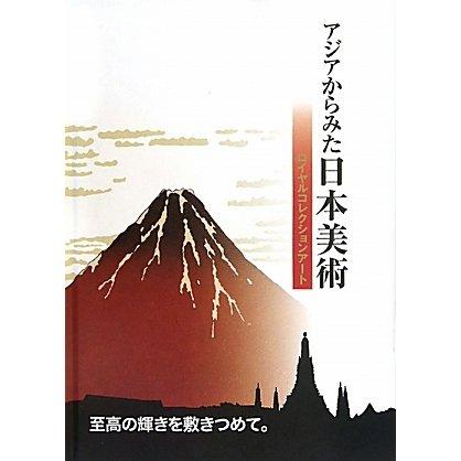 アジアからみた日本美術―ロイヤルコレクションアート [単行本]