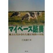 マイペース酪農―風土に生かされた適正規模の実現 [単行本]
