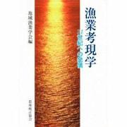 漁業考現学―21世紀への発信 [単行本]
