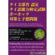 タイ文部省認定タイ語能力検定試験ポーホック対策と予想問題 [単行本]