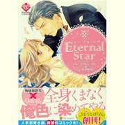 Eternal Star(Eternity COMICS) [コミック]