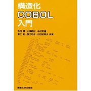 構造化COBOL入門 [単行本]