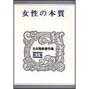 谷口雅春著作集 第3巻