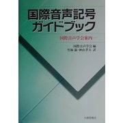 国際音声記号ガイドブック―国際音声学会案内 [単行本]