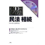 CD・わかる六法 民法相続 [事典辞典]