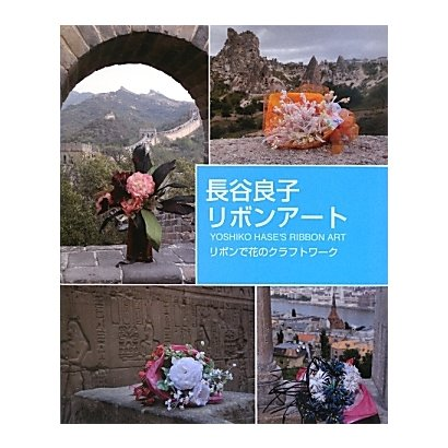 長谷良子のリボンアート―リボンで花のクラフトワーク [単行本]