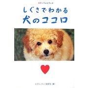 しぐさでわかる犬のココロ―カラーフォトブック(廣済堂文庫) [文庫]