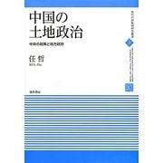 中国の土地政治―中央の政策と地方政府(現代中国地域研究叢書〈3〉) [全集叢書]