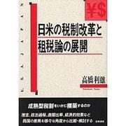 日米の税制改革と租税論の展開(日本大学法学部叢書〈第9巻〉) [単行本]