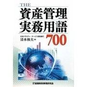 THE資産管理実務用語700 [単行本]