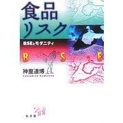 食品リスク―BSEとモダニティ(シリーズ生きる思想〈9〉) [全集叢書]