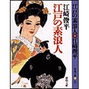 江戸の素浪人(春陽文庫) [文庫]