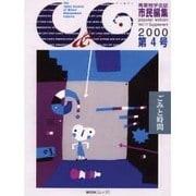 C&G No.4-廃棄物学会誌市民編集 [全集叢書]