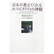 日本が教えてくれるホスピタリティの神髄 [単行本]