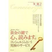 黄金の鍵で心、読みます。―コンシェルジュという究極のサービス [単行本]