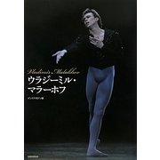 ウラジーミル・マラーホフ―100年に1人のダンサーマラーホフの光跡 [単行本]