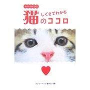 カラーフォトブック しぐさでわかる猫のココロ(廣済堂文庫) [文庫]