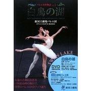 バレエ名作物語〈Vol.1〉白鳥の湖―新国立劇場バレエ団オフィシャルDVD BOOKS