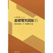 基礎電気回路 1(大学講義シリーズ) [全集叢書]